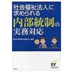 社会福祉法人に求められる内部統制の実務対応 / 新日本有限責任監査法人  〔本〕