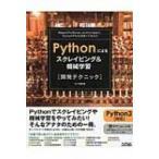 Pythonによるスクレイピング  &  機械学習開発テクニック / クジラ飛行机  〔本〕