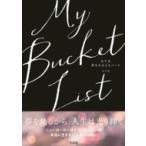 My Bucket List NY式 夢をかなえるノート / エリカ (Book)  〔本〕