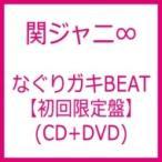 関ジャニ∞ / なぐりガキBEAT 【初回限定盤】(+DVD)  〔CD Maxi〕