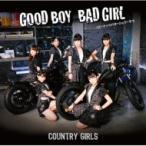 カントリー・ガールズ / Good Boy Bad Girl  /  ピーナッツバタージェリーラブ 【初回生産限定盤A】(+DVD)  〔CD Maxi
