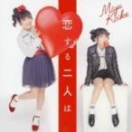 小池美由 / 恋する二人は 【Type A】  〔CD Maxi〕