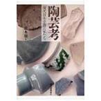 陶芸考 現代日本の陶芸家たち / 清水穣  〔本〕