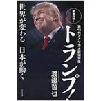 第45代アメリカ大統領誕生 トランプ! / 渡邉哲也  〔本〕