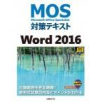 MOS対策テキスト Word 2016 / 佐藤薫  〔本〕