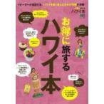Yahoo!HMV&BOOKS online Yahoo!店お得に旅するハワイ本 エイムック / 雑誌  〔ムック〕