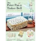 Disney Peter Pan  &  Tinker Bell トラベルポーチBOOK / 書籍  〔ムック〕
