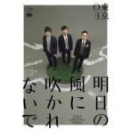 第18回東京03単独公演「明日の風に吹かれないで」  〔DVD〕