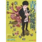 青の祓魔師 18 CD同梱版 ジャンプコミックス / 加藤和恵  〔コミック〕