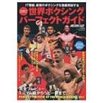 2017世界ボクシングパーフェクトガイド B・B・MOOK / 雑誌  〔ムック〕
