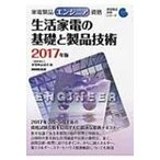 家電製品エンジニア資格 生活家電の基礎と製品技術 2017年版 家電製品資格シリーズ / 一般財団法人 家電製品