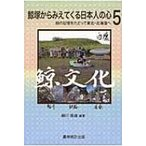 鯨塚からみえてくる日本人の心  5  農林統計出版