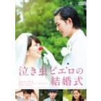 泣き虫ピエロの結婚式  〔DVD〕