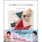 大人可愛いレザークラフトBOOK / 壹岐まどか (Hosoiri Works)  〔本〕