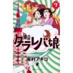 東京タラレバ娘 7 KC KISS / 東村アキコ ヒガシムラアキコ  〔コミック〕