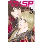 ホタルノヒカリ Sp 5 Kiss KC / ひうらさとる ヒウラサトル  〔コミック〕