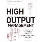Yahoo!ローチケHMV Yahoo!ショッピング店HIGH OUTPUT MANAGEMENT 人を育て、成果を最大にするマネジメント / アンドリュー・S・グローブ  〔本〕