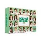 欅坂46 / 全力! 欅坂46バラエティー KEYABINGO! DVD-BOX 【初回生産限定】  〔DVD〕