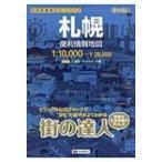 街の達人 札幌便利情報地図 / Books2  〔全集・双書〕