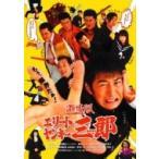 激情版エリートヤンキー三郎  〔DVD〕