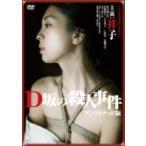 D坂の殺人事件  〔DVD〕