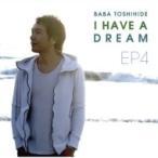 馬場俊英 ババトシヒデ / 馬場俊英EP4 〜 I HAVE A DREAM  〔CD〕