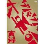 キノコホテル  / 実録・ゲバゲバ大革命 (DVD)  〔DVD〕