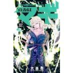 マギ 32 少年サンデーコミックス / 大高忍  〔コミック〕