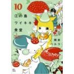 江の島ワイキキ食堂 10 ねこぱんちコミックス / 岡井ハルコ  〔コミック〕