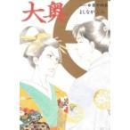 大奥 14 ヤングアニマルコミックス / よしながふみ ヨシナガフミ  〔コミック〕