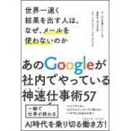 世界一速く結果を出す人は、なぜ、メールを使わないのか あのGoogleが社内でやっている神速仕事術57 グーグ