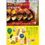 地元スーパーのおいしいもの、旅をしながら見つけてきました。47都道府県! / 森井ユカ  〔本〕