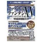 ゲーム攻略・改造データbook Vol.20(仮) 三才ムック / 雑誌  〔ムック〕