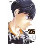 ハイキュー!! 25 ジャンプコミックス / 古舘春一  〔コミック〕