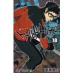 ワールドトリガー 18 ジャンプコミックス / 葦原大介  〔コミック〕