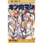 キン肉マン 58 ジャンプコミックス / ゆでたまご ユデタマゴ  〔コミック〕