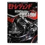 モトレジェンド Vol.6 Honda CBX400F サンエイムック / 雑誌  〔ムック〕