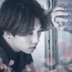 HOON (from U-KISS) / 雪桜 (CD+スマプラ)  〔CD Maxi〕