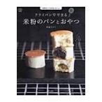 フライパンでできる米粉のパンとおやつ 小麦粉なしでも本当においしい 料理の本棚 / 多森サクミ  〔本〕