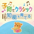 コンピレーション / 子育てクラシック -知脳を育てる:  Rpo 国内盤 〔CD〕