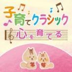 コンピレーション / 子育てクラシック -心を育てる:  Rpo 国内盤 〔CD〕