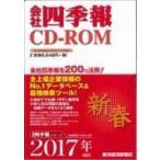 会社四季報CD-ROM 2017年1集 新春号 / 書籍  〔ムック〕