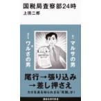 国税局査察部24時 講談社現代新書 / 上田二郎  〔新書〕