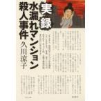 実録 水漏れマンション殺人事件 / 久川涼子  〔本〕