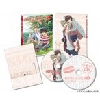 SUPER LOVERS 2 第1巻  〔BLU-RAY DISC〕