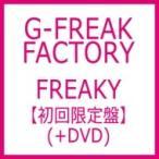 G-FREAK FACTORY / FREAKY 【初回限定盤】(+DVD)  〔CD〕