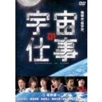 宇宙の仕事 DVD BOX  〔DVD〕