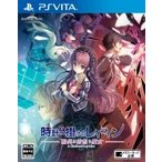 Game Soft (PlayStation Vita) / 時計仕掛けのレイライン ‐陽炎に彷徨う魔女  〔GAME〕