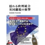 揺れる欧州統合 英国離脱の衝撃 / 聖教新聞外信部  〔本〕