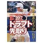 アマチュア野球 Vol.42 日刊スポーツグラフ / 雑誌  〔ムック〕